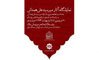 نمایشگاه آثار میرسیدعلی همدانی در کتابخانه و موزه ملی ملک گشایش مییابد