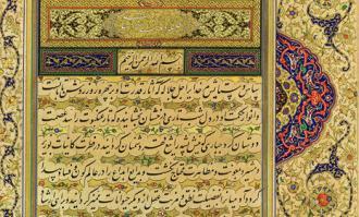 آیین گرامیداشت بعثت پیامبر اسلام (ص) در کتابخانه و موزه ملی ملک