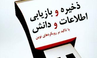 دو کتاب جدید حوزه علم اطلاعات و دانششناسی در کتابخانه و موزه ملی ملک رونمایی میشود