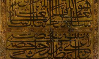 سلسله نشستهای تخصصی هنر و زیبایی در کتابخانه و موزه ملی ملک برگزار میشود