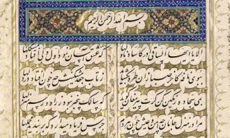 دیشب بهسیل اشک ره خواب میزدم/ نقشی به یاد خط تو بر آب میزدم ... شادباش روز بزرگداشت حافظ