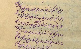 """بازشناسی نسخه به خط مولف """"بدایعالحکم"""" موجود در کتابخانه و موزه ملی ملک"""