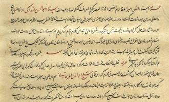 نسخه خطی «عرفات العاشقین» متعلق به کتابخانه و موزه ملی ملک در حافظه جهانی ثبت شد