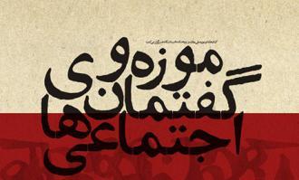 سخنرانی سیدمحمد بهشتی، بهمن نامور مطلق، اسماعیل بنیاردلان و ناصر فکوهی درباره موزه و گفتمانهای اجتماعی
