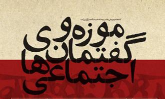 سخنرانی بهمن نامور مطلق و اسماعیل بنیاردلان درباره موزههای هنر اسلامی