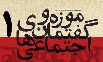 سخنرانی سیدمحمد بهشتی رییس پژوهشگاه میراث فرهنگی و گردشگری با موضوع «موزه و جامعه»