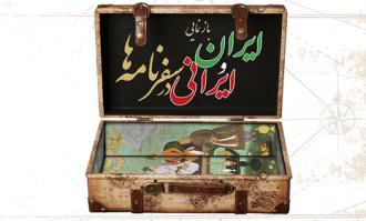 نماهای تاریخی ایران از نگاه جهانگردان بازتابانده میشود
