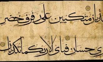 نسخه شگفتانگیز و اسرارآمیز قرآن بایسنغری پس از 70 سال در کتابخانه و موزه ملی ملک به نمایش درمیآید
