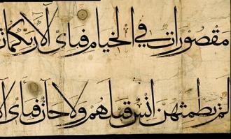 نسخه بازنشر شگفتانگیزترین نسخه خطی قرآن کریم در تاریخ ایران رونمایی میشود