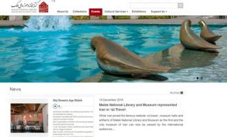 بخش انگلیسی وبسایت کتابخانه و موزه ملی ملک با خدمات گوناگون راهاندازی شد