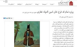 نمایش نقاشی نفیس «فرخ خان غفاری» در وبسایت کتابخانه و موزه ملی ملک