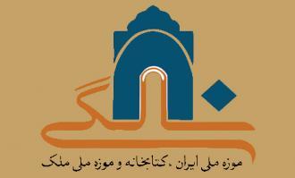 صدور کارت بازدید رایگان از کتابخانه و موزه ملی ملک و موزه ملی ایران برای «8» و «80» سالههای تهران