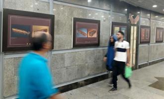نمایش نفایس آثار تاریخی ایران در ایستگاه مرکزی متروی پایتخت