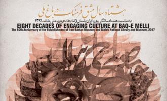 گشایش تالار «هنر و زندگی» و رونمایی کتاب «هشتاد خاطره تاریخ شفاهی از حاج حسین آقا ملک»