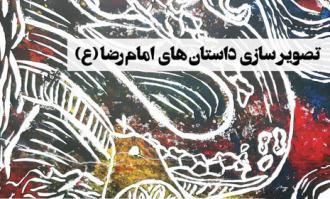 نمایشگاه «تصویرسازی داستانهای امام رضا (ع)» در کتابخانه و موزه ملی ملک گشایش یافت