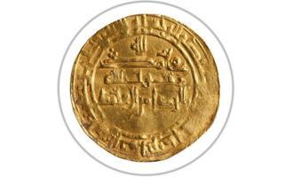 رونمایی کتاب تاریخ سکه در دودمانهای محلی ایران (سدههای سوم و چهارم هجری)