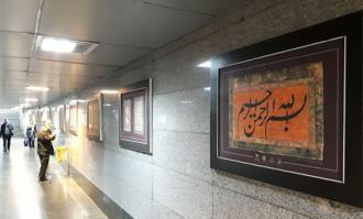 نمایش تصویر آثار گنجینه کتابخانه و موزه ملی ملک در متروی تهران