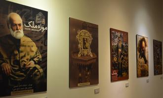 کتابخانه و موزه ملی ملک، به روایت پوسترهای طراحی گرافیک