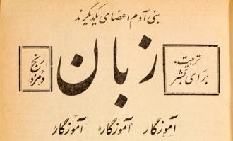 مجله «زبان آموزگار» جبار باغچهبان در سالن تک اثر کتابخانه و موزه ملی ملک به نمایش درمیآید