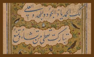 مرقع نفیس مناجات حضرت علی علیهالسلام به خط سلطانمحمد خندان به نمایش درآمد
