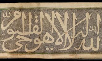 نمایشگاه یک هزار سال قرآننگاری در فرهنگ اسلامی- ایران