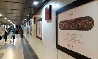 کتابخانه و موزه ملی ملک در متروی پایتخت