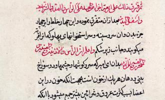 نمایشگاه «سلطان دل (روایتی از طب الرضا)» در کتابخانه و موزه ملی ملک گشایش مییابد