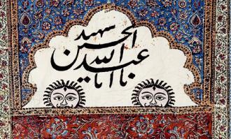 محرم، باز آمد، ماه سوگواری سیدالشهدا علیهالسلام