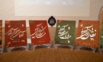 مجموعه هشت جلدی «آهوانهها» در کتابخانه و موزه ملی ملک رونمایی شد