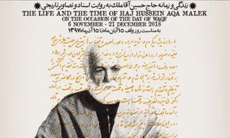 نمایشگاه «روزگار آقای واقف؛ زندگی و زمانه حاج حسین آقا ملک به روایت اسناد و تصاویر»