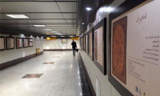 گوشههایی از جلوههای فرهنگ و هنر اسلامی- ایرانی در متروی تهران به نمایش درآمد