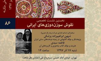 نخستین نشست تخصصی «نقوش سوزندوزیهای ایرانی» در کتابخانه و موزه ملی ملک برگزار میشود