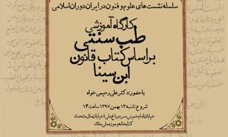 کارگاه آموزشی «طب سنتی بر اساس کتاب قانون ابن سینا» در کتابخانه و موزه ملی ملک