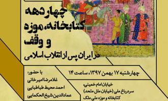 نشست «چهار دهه کتابخانه، موزه و وقف در ایران پس از انقلاب اسلامی» در کتابخانه و موزه ملی ملک