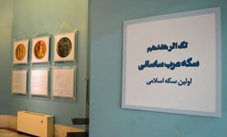 یکی از نخستین سکههای اسلامی، در کتابخانه و موزه ملی ملک به نمایش درآمد