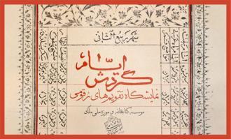 نمایشگاه «گردش ایام» در موزه مسجد چهلستون سرخه به نمایش درآمد