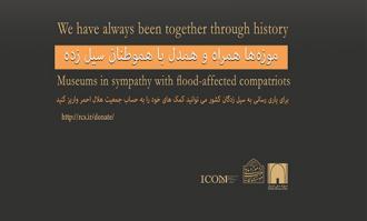 کتابخانه و موزه ملی ملک، میزبان سه قصه ترکمنی و لری و خوزستانی