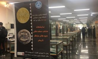 برپایی نمایشگاه تصویر گزیده سکههای تاریخی کتابخانه و موزه ملی ملک در کتابخانه دانشگاه تهران