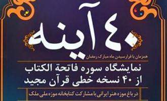 نمایشگاه «چهل آینه» در ماه مبارک رمضان در باغموزه هنر ایرانی برپا شد