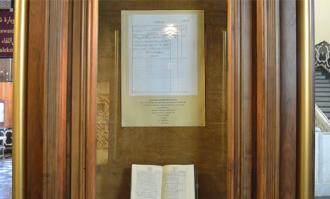 نمایشگاه «به خط خویشتن» در کتابخانه و موزه ملی ملک گشایش یافت