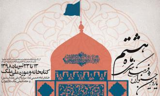 یازدهمین جشنواره ماه هشتم با نمایشگاهها، تورهای ویژه و کارگاههای آموزشی در کتابخانه و موزه ملی ملک گشایش یافت