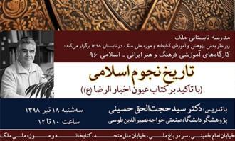 کارگاه آموزشی «تاریخ نجوم اسلامی» در کتابخانه و موزه ملی ملک برگزار میشود