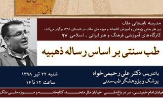 کارگاه رایگان «طب سنتی بر اساس رساله ذهبیه» در کتابخانه و موزه ملی ملک برگزار میشود