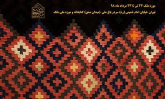 نمایشگاه «نقشبافتهها» گزیده گلیمهای اهدایی حسینعلی سودآور در کتابخانه و موزه ملی ملک گشایش مییابد