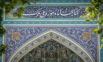 آیین گرامیداشت میلاد امام رضا علیهالسلام در کتابخانه و موزه ملی ملک برگزار میشود