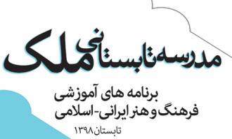 مدرسه تابستانی کتابخانه و موزه ملی ملک گشایش مییابد/ به پیوست جدول دورههای آموزشی و کارگاههای عملی
