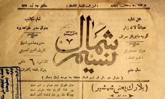 دو هزار مجلد نشریات نفیس تاریخی و روز به کتابخانه و موزه ملی ملک اهدا شد