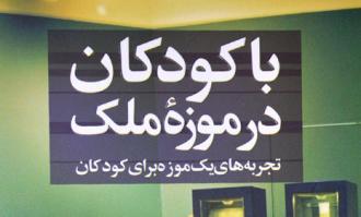 کتاب «با کودکان در موزه ملک» در کتابخانه و موزه ملی ملک رونمایی و منتشر شد