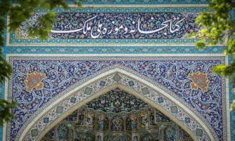 کتابخانه و موزه ملی ملک آیین وقفنامهای گرامیداشت میلاد پیامبر اکرم (ص) را برگزار میکند