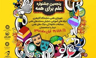 غرفه کتابخانه و موزه ملی ملک را در پنجمین «جشنواره علم برای همه» ببینید